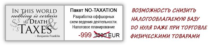 Возможность снизить налогооблагаемую базу при эквайринге за физические товары